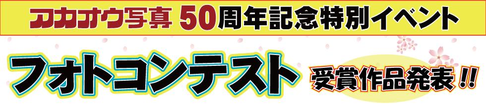 アカオウ写真50周年記念イベントフォトコンテスト受賞作品はコチラ!!