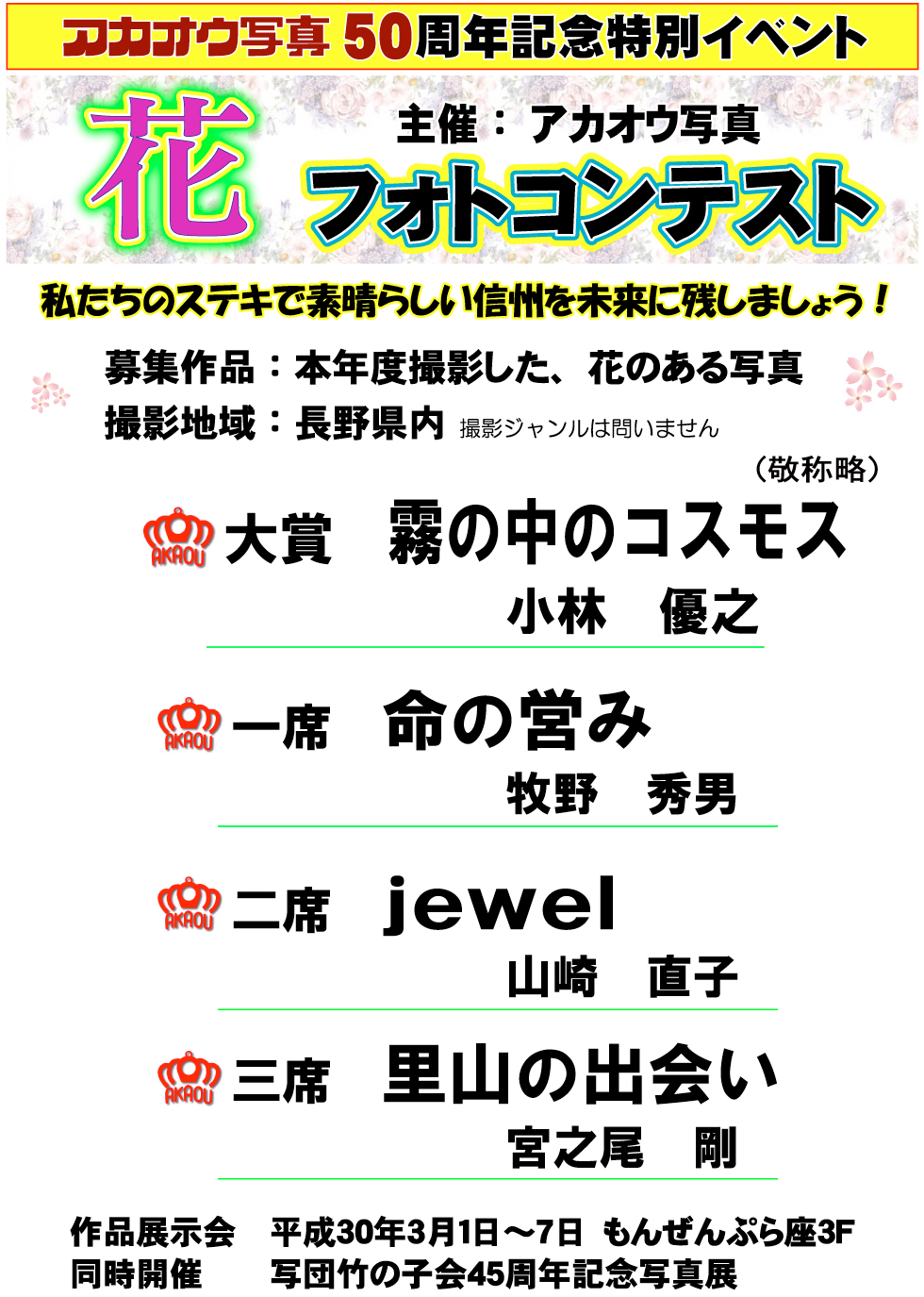 花フォトコンテスト受賞作品